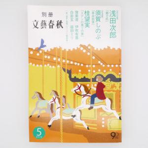 別冊文藝春秋5月号