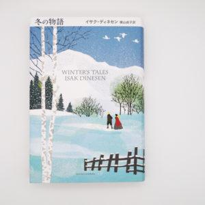 冬の物語1