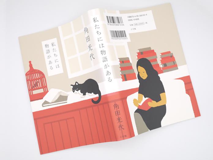 Noda Ai illustration 野田あい