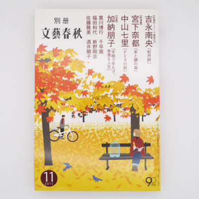 別冊文藝春秋11月号