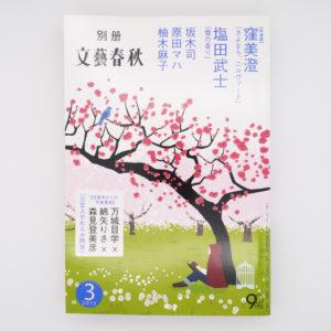 別冊文藝春秋3月号