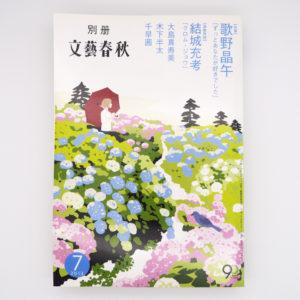 別冊文藝春秋7月号