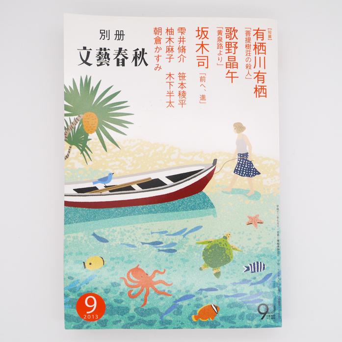 別冊文藝春秋9月号