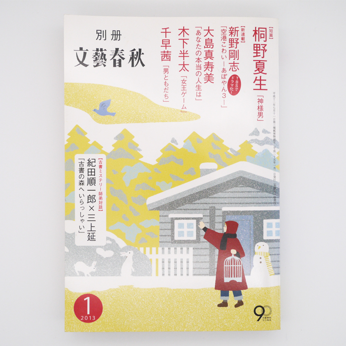 別冊文藝春秋1