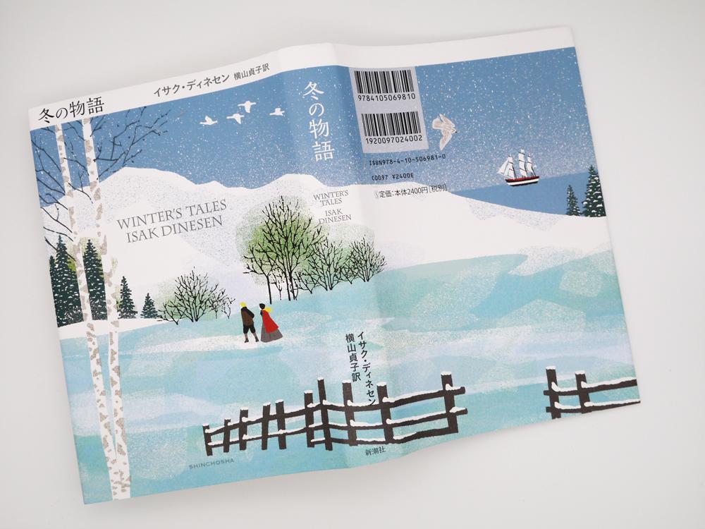 冬の物語2