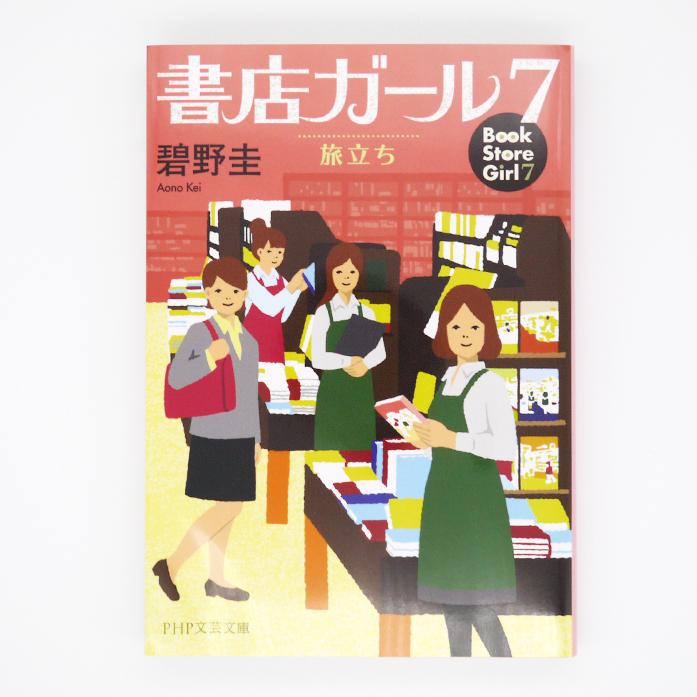 書店ガール7