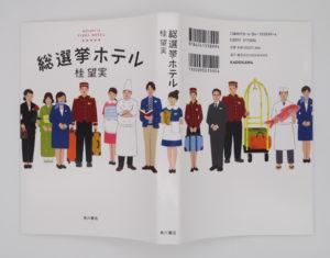 総選挙ホテル2