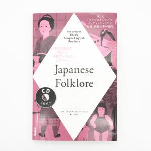 Japanese Folklore