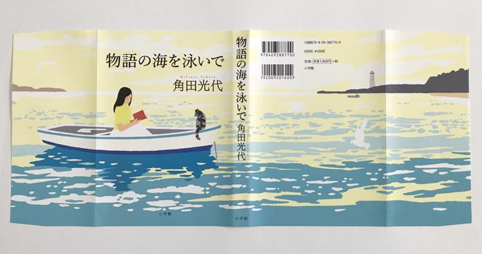 物語の海を泳いで2