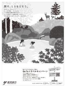 読売旅行新聞広告